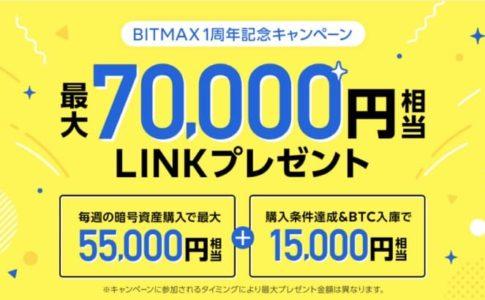 LINEの仮想通貨取引所「BITMAX」で1周年記念キャンペーン開催中!