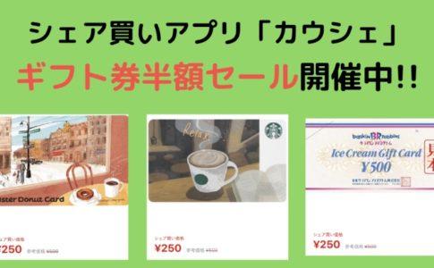 シェア買いアプリ「カウシェ」でギフト券半額セール「まいにちセール」を開催中!