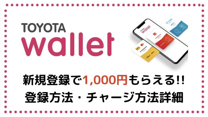 トヨタウォレットに新規登録&チャージで1,000円もらえる!手順詳細を解説
