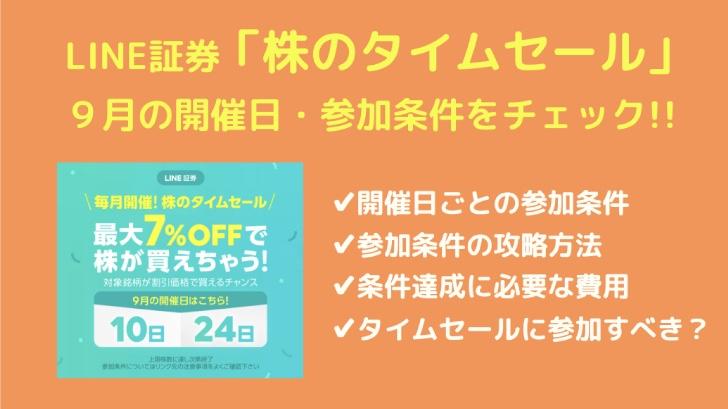 LINE証券「株のタイムセール」9月の参加条件をチェック!