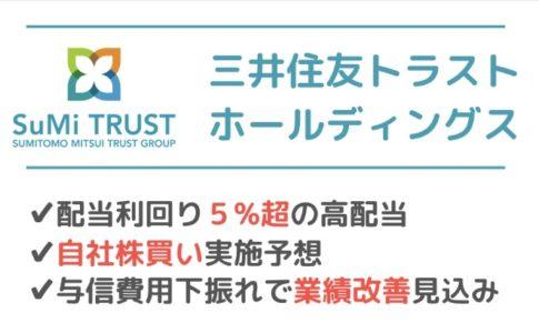 配当利回り5%超の三井住友トラストホールディングスの基本情報・重要トピックを解説
