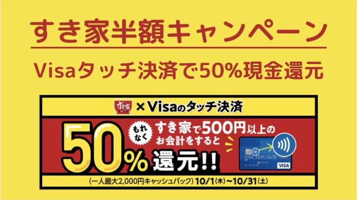 Visaタッチ決済をすき家で使うと50%キャッシュバックされるキャンペーンを開催中