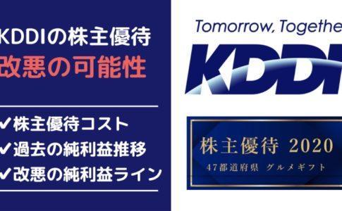 KDDIの株主優待改悪の可能性を、株主優待コストと純利益から考察
