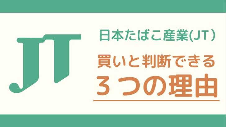 日本たばこ産業(JT)が買いと判断できる3つの理由を解説