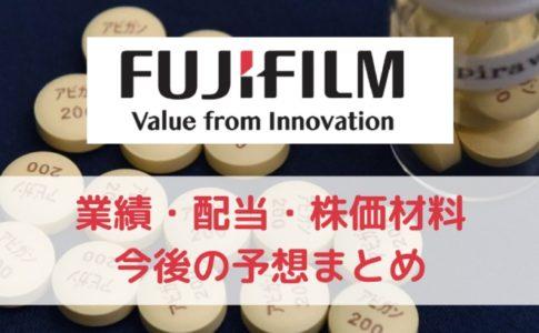 富士フイルムホールディングスの業績・配当・株価材料・今後の予想まとめ