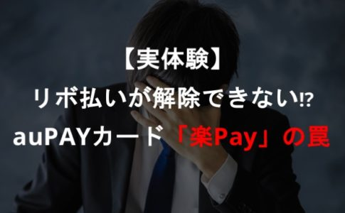 auPAYカード「楽ペイ」でリボ払いが解除できないデメリットを紹介