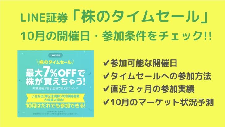 10月のLINE証券「株のタイムセール」開催情報まとめ