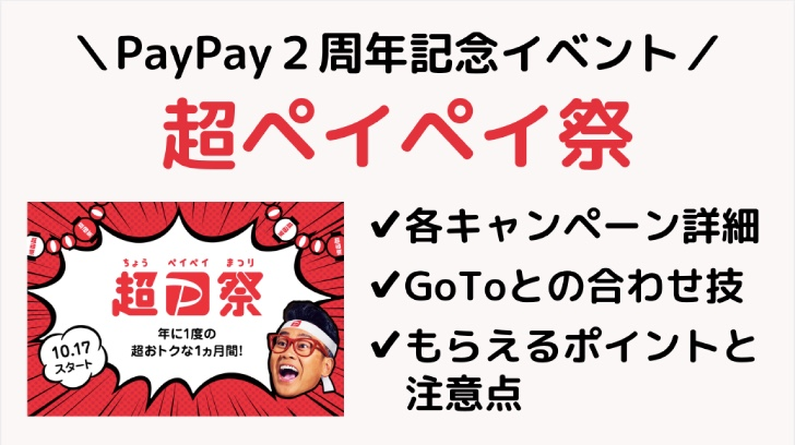 PayPay2周年「超ペイペイ祭」のキャンペーン内容を解説