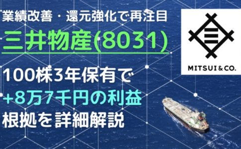 三井物産に100株・3年の投資で+8万7千円の利益になる根拠を解説