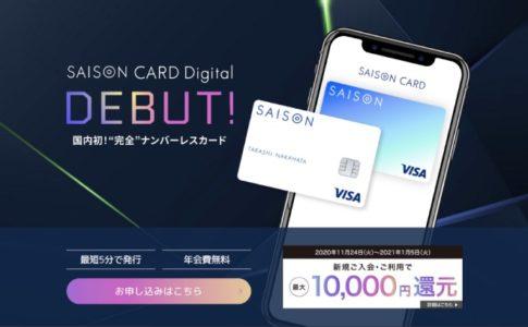 セゾンカードデジタルの新規入会で1万円キャッシュバック実施中!カード詳細やキャンペーン内容を紹介