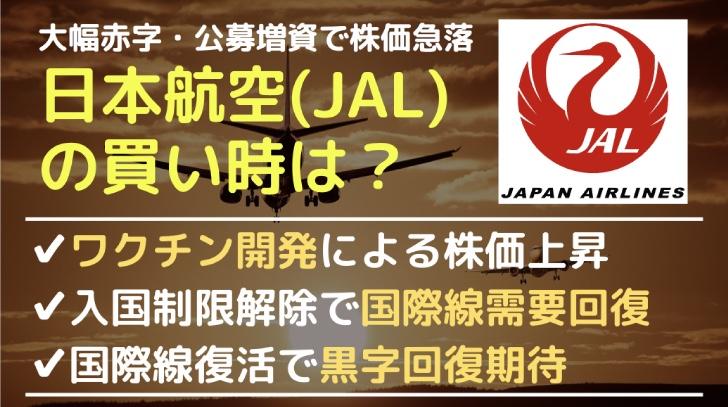 急落した日本航空(JAL)は買いか?急落の原因と買い時を考察する