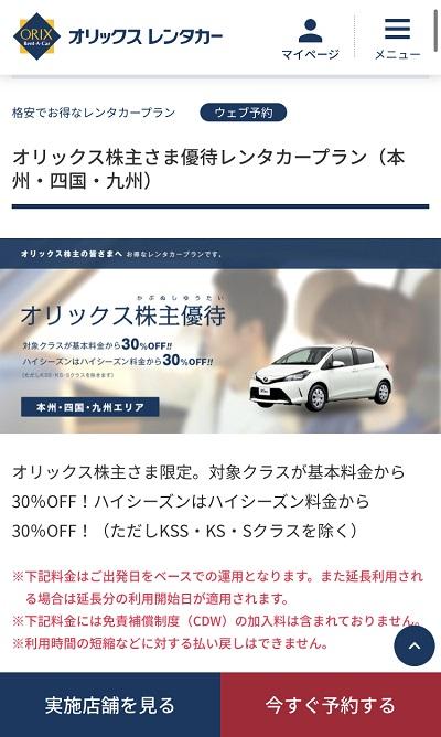 優待 オリックス レンタカー 株主 【2021年】オリックス株主優待 いつ届く?